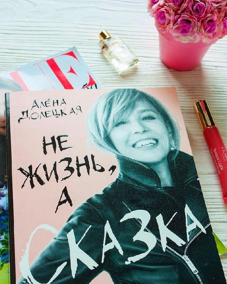 Книга Алены Долецкой - не жизнь, а сказка