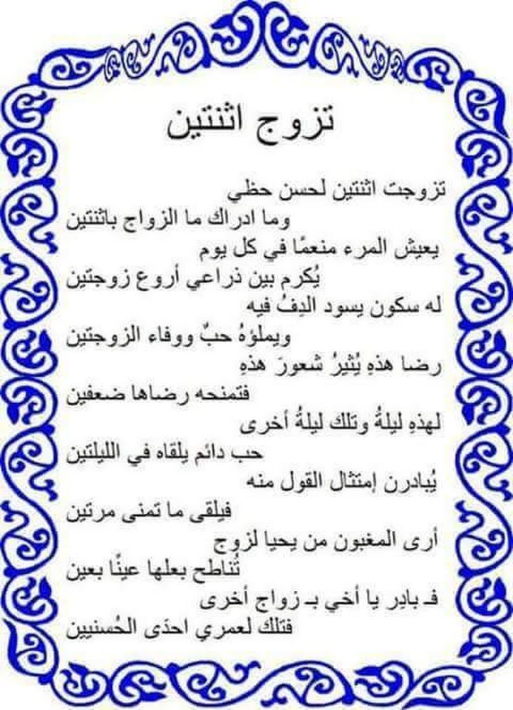 Sign In Words Arabic Poetry Wall Quotes Decals