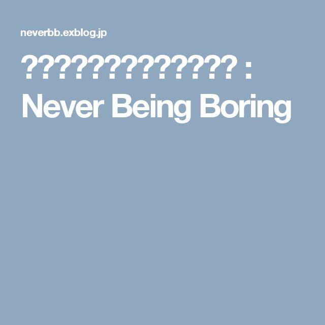 『40年前の東京』春日昌昭 : Never Being Boring