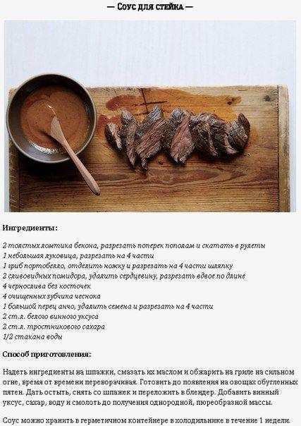 Соус для стейка