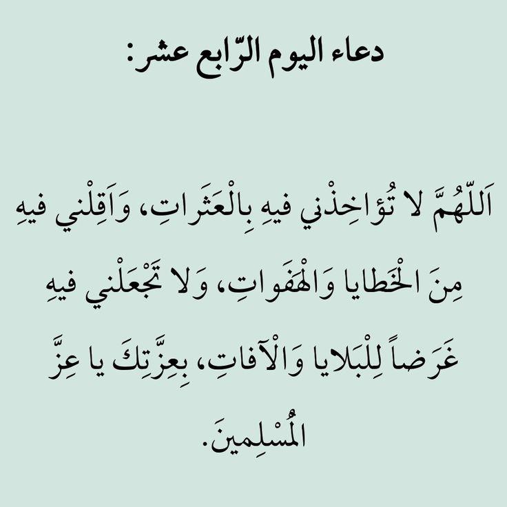 دعاء اليوم الرابع عشر من رمضان Ramadan Quotes Ramadan Day Ramadan