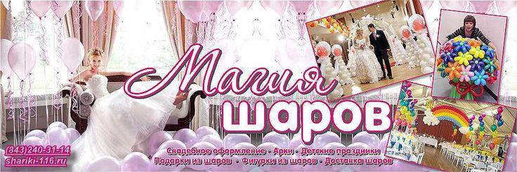 Оформление свадеб, дня рождения, юбилея воздушными шарами, цветами и тканью.shariki-116.ru