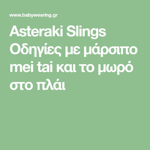 Asteraki Slings Οδηγίες με μάρσιπο mei tai και το μωρό στο πλάι