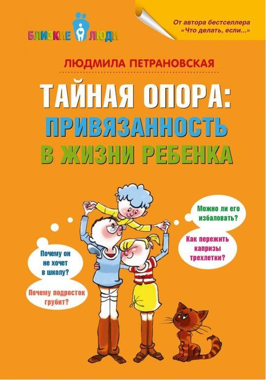 4 самые лучшие книги для родителей - Развитие от рождения до года - Babyblog.ru