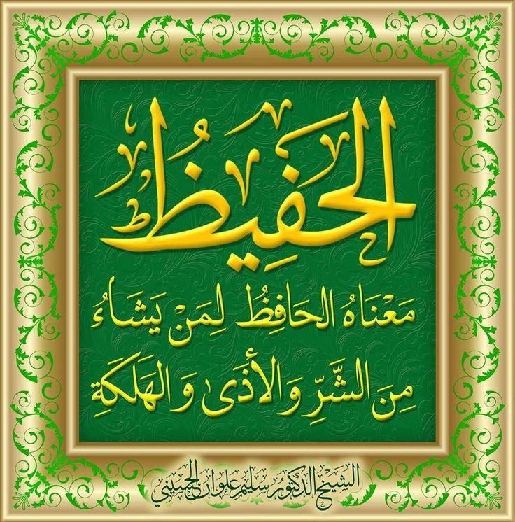 Alhafiez