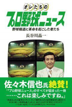 東京ニュース通信社から2001年に惜しまれつつ終了したフジテレビ系のプロ野球ニュースの興亡を描くドキュメント本オレたちのプロ野球ニュース 野球報道に革命を起こした者たちが発売中 ブラウン管には映らない番組の背景の部分を丹念に描写している本なので興味のある人はぜひ