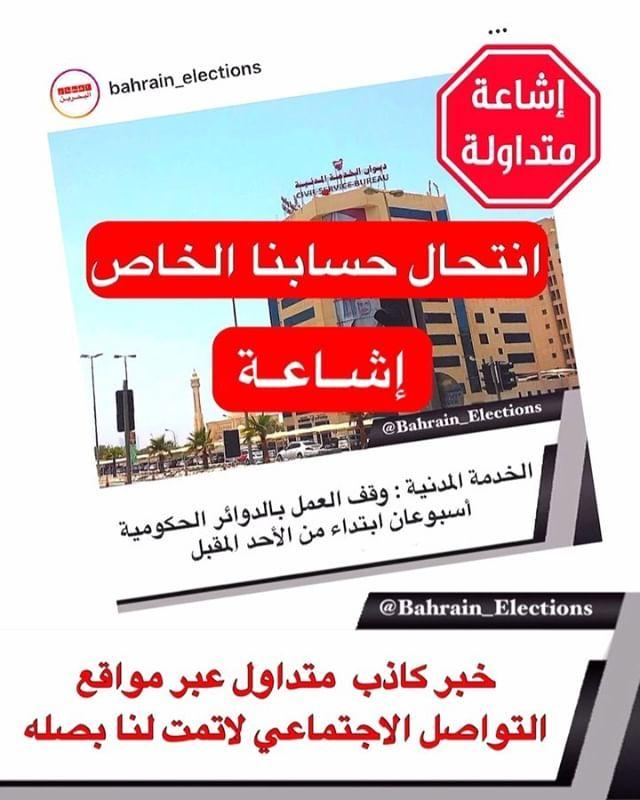 صفحة اخبار البحرين Bahrain Elections تنفي ما يتم تداولهمن خبر كاذب عبر الواتساب ومواقع التواصل الاجتماعي وان ما Convenience Store Products Iga Convenience