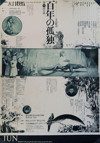 寺山修司 百年の孤独 ポスター