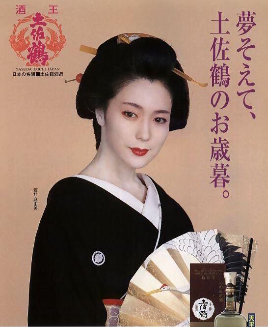 お酒の広告の若村麻由美