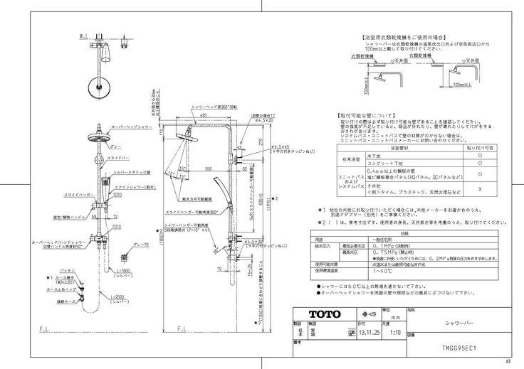 Amazon.co.jp: TOTO 浴室用 シャワーバー(水栓なし・オーバーヘッドシャワー+めっきエアインシャワーヘッド) GGシリーズ TMGG95EC1: DIY・工具
