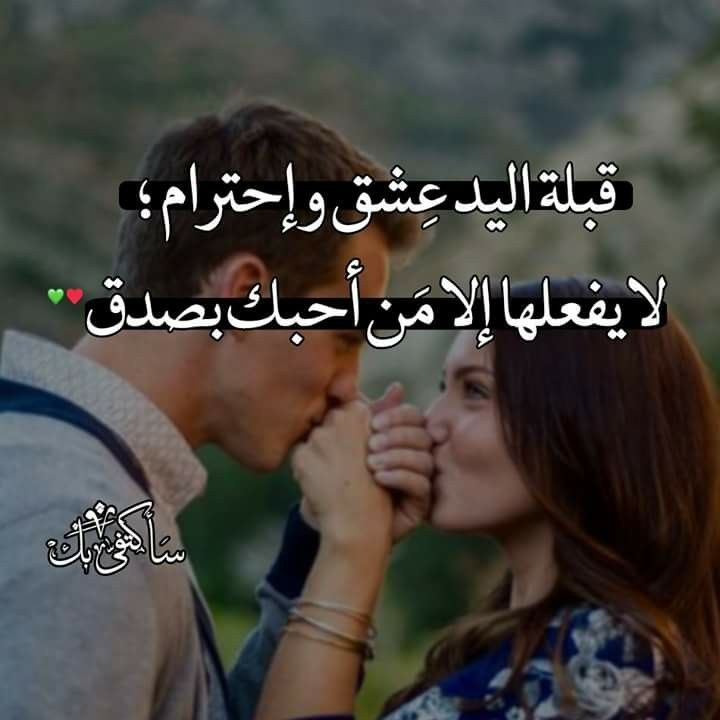 هيما عشق قلبي Love Words Arabic Love Quotes Beautiful Quotes
