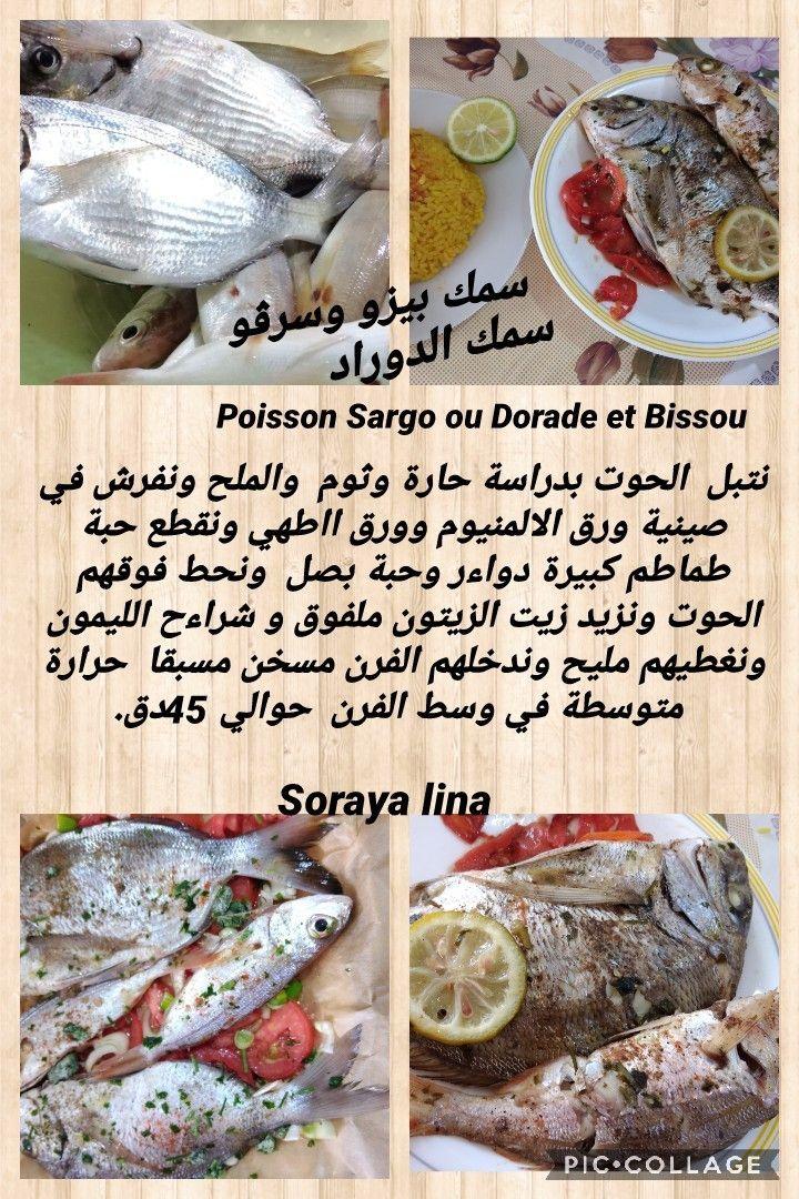 سمك في الفرن Poisson Au Four Soraya Lina Arabic Food Food Gaj