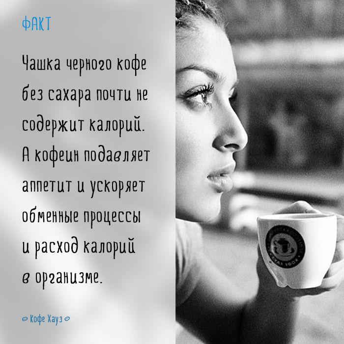 Кофе идеален для фигуры.   #кофе #худеем #диета