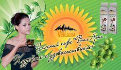 Вьетнамский Зеленый кофе В ЗЕРНАХ для похудения (VAL LONG) из города НЯЧАНГ / ДАЛАТ - 500 гр. Пр-во Вьетнам.