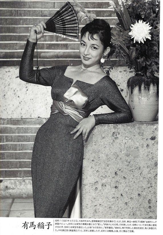 Arima Ineko (有馬稲子) 1932-, Japanese Actress
