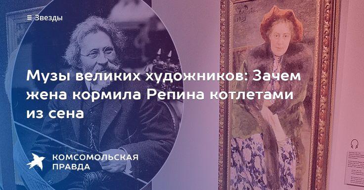 Накануне 8Марта «Комсомолка» вспомнила муз, которые вдохновляли художников