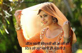 Dil Churana Romantic Love Hindi Whatsapp Fb Status