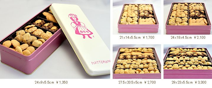 焼菓子 | MATTERHORN-焼き洋菓子・ケーキ(学芸大学マッターホーン)