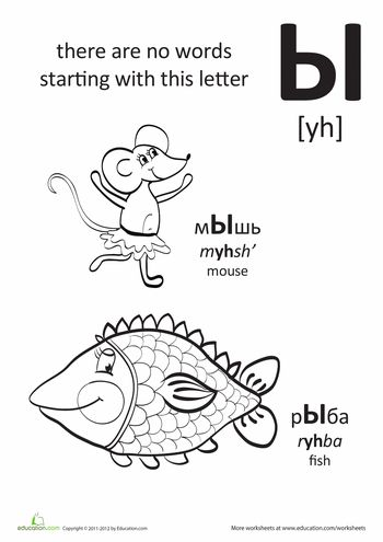 Is your kid interested in learning a new language? Try this fantastic series of Russian alphabet worksheets, complete with Russian sight words, coloring, and the pronunciation of each letter and word. This is a great chance for your child to learn some more complicated phonics and build his knowledge of another language and culture.