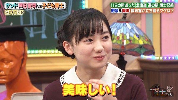 愛菜 マン 芦田 サンドイッチ 芦田愛菜、サンドの2人が「1行目から理解できない」と頭抱える試験問題を解説!