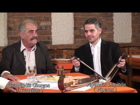 ( Tsartilos ) Tsartilidis Giorgos & ( Piperos ) Piperidis Dimitris We. 3/4/2013-Τσάρτιλος-Πιπερίδης - YouTube