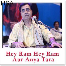 http://hindisingalong.com/jai-radha-madhav-bhajan-hey-ram-hey-ram-aur-anya-tara.html  Name of Song - Jai Radha Madhav - Bhajan Album/Movie Name - Hey Ram Hey Ram Aur Anya Tara Name Of Singer(s) - Jagjit Singh