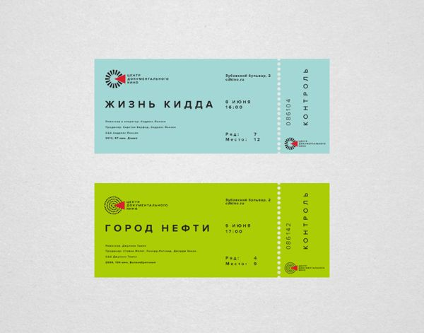 Documentary Film Center tickets, by Sergey Vasilevskiy