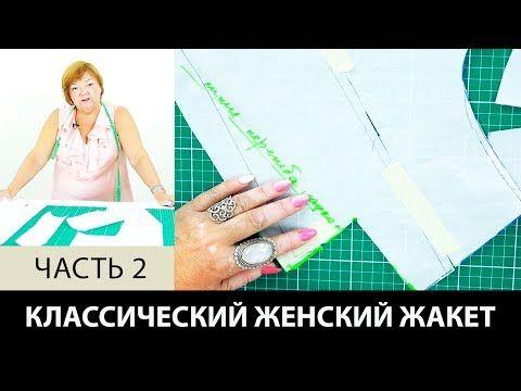 (1) Моделирование лацкана для классического женского жакета от базовой основы Часть 2 - YouTube