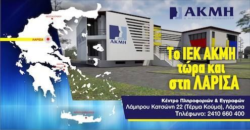 Το ΙΕΚ ΑΚΜΗ ανοίγει τις πύλες του και στην Λάρισα! Σ' ένα υπερσύγχρονο campus 2.000τμ στην #Λάρισα στην περιοχή της Νικαίας, το ΙΕΚ ΑΚΜΗ θα βρίσκεται πλέον κοντά στην σπουδάζουσα νεολαία του Θεσσαλικού Κάμπου, εκεί που χτυπάει η καρδιά της #Ελλάδας. #Look4studies