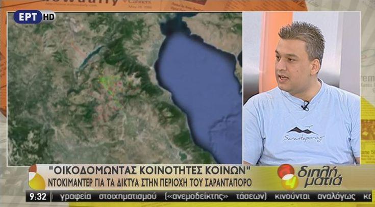 Συνέντευξη του Sarantaporo.gr στην ΕΡΤ και την εκπομπή «Διπλή Ματιά» (βίντεο)