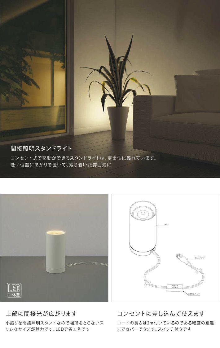 Ledフロアスタンド 60w相当 間接照明 インテリア照明の通販 照明のライティングファクトリー フロアスタンド 間接照明 インテリア