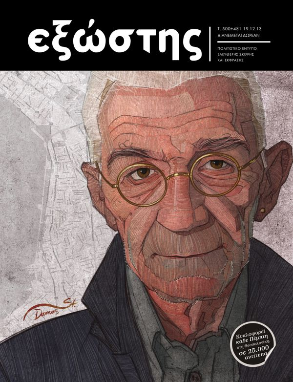 Giannis Boutaris, Exostis magazine cover by Stavros Damos, via Behance