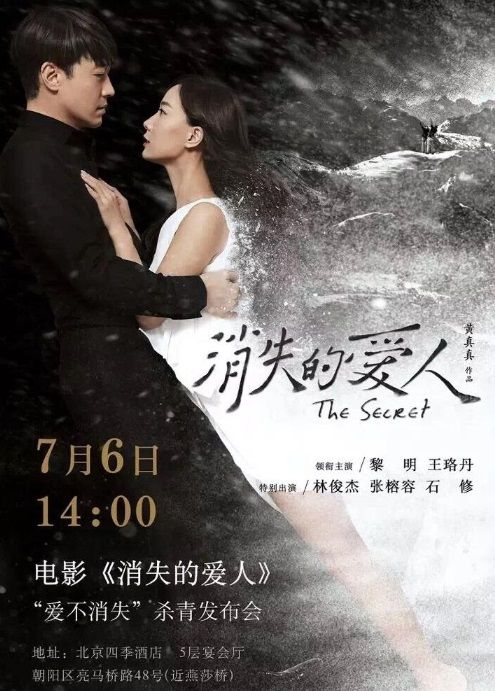 the secret movie poster  2016 chinese film