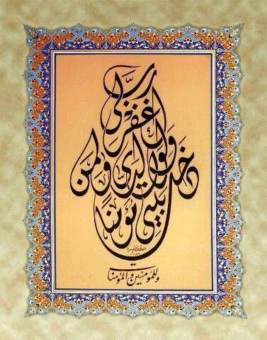 ربي اغفر لي ولوالدي ولمن دخل بيتي مؤمنا وللمؤمنين والمؤمنات