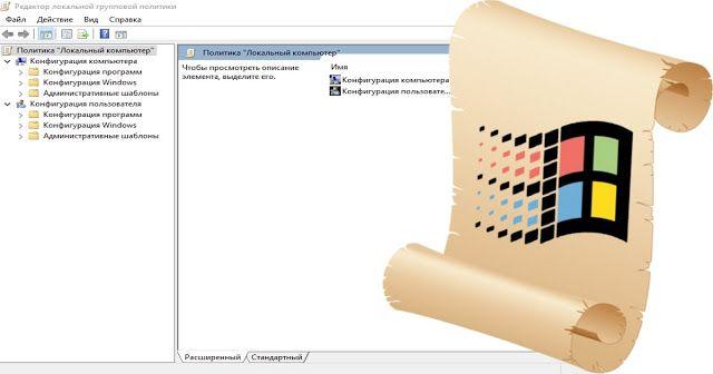 Редактора локальной групповой политики Gpedit.msc | Установка Редактора локальной групповой политики Gpedit.msc на домашние версии Windows