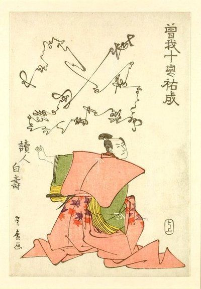 歌川豊広 (Utagawa Toyohiro) British Museum - Woodblock print. Kabuki. Actor as medieval hero, with poem written in reverse, name of poet to left. Soga no Juro Sukenari.