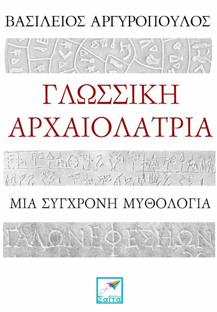 Γλωσσική αρχαιολατρία, μια σύγχρονη μυθολογία, Βασίλειος Αργυρόπουλος, Εκδόσεις Σαΐτα, Ιανουάριος 2016, ISBN: 978-618-5147-74-7, Κατεβάστε το δωρεάν από τη διεύθυνση: www.saitapublications.gr/2016/01/ebook.195.html