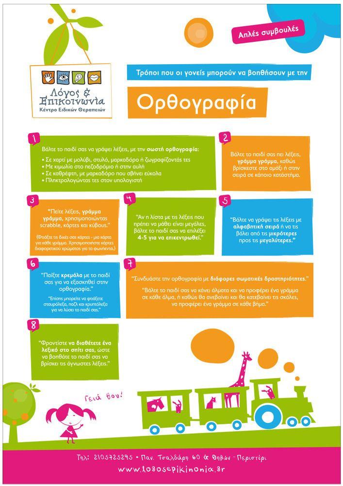 Απλές Συμβουλές για την Ορθογραφία - Λογοθεραπεία, Εργοθεραπεία – Γλωσσικές Διαταραχές | Λόγος & Επικοινωνία