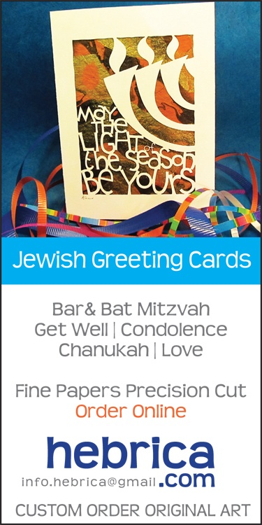 Best 25+ Jewish Greetings Ideas Only On Pinterest