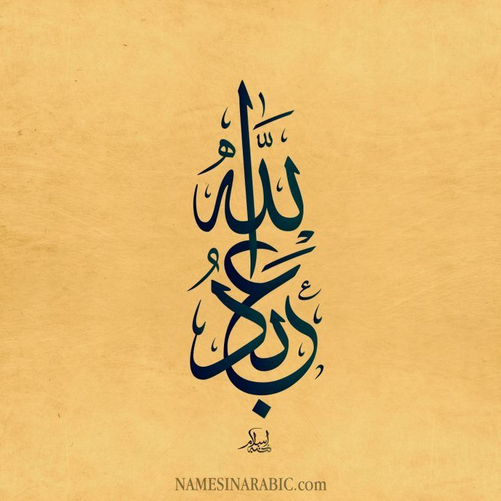 Pin By حسن المهنا On أسماء وكنى عربية Islamic Art Calligraphy Islamic Caligraphy Art Arabic Calligraphy Art