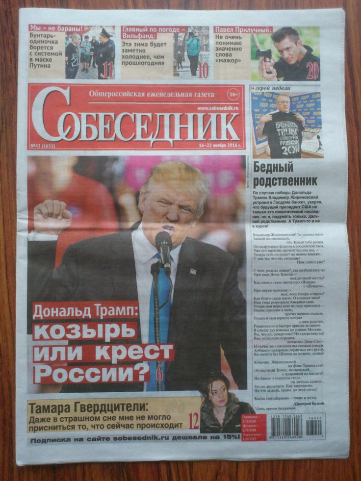 DONALD TRUMP Russian Newspaper 2016 | eBay
