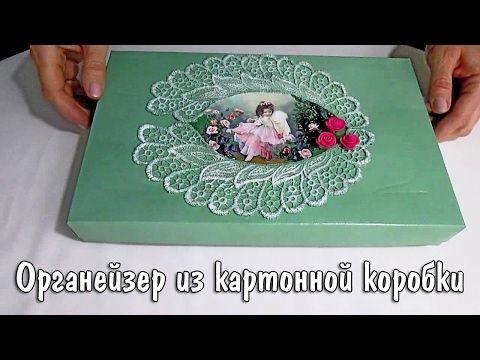 Органайзер из картонной коробки для рукодельниц | Страна Мастеров