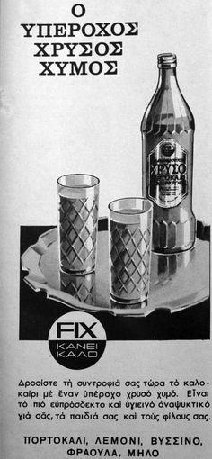 athensville: 400+ παλιές έντυπες ελληνικές διαφημίσεις old greek ads - \golden orange juice