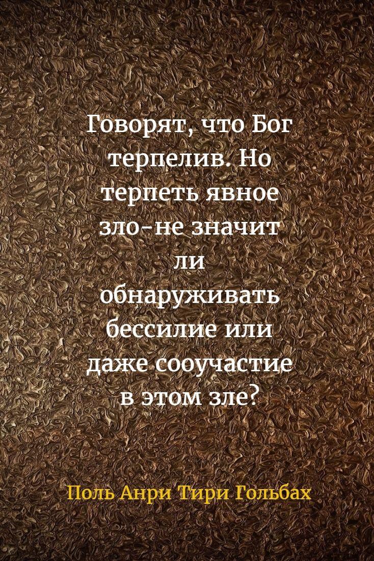 О терпении Бога