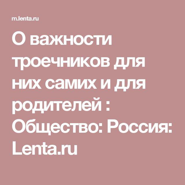 О важности троечников для них самих и для родителей : Общество: Россия: Lenta.ru