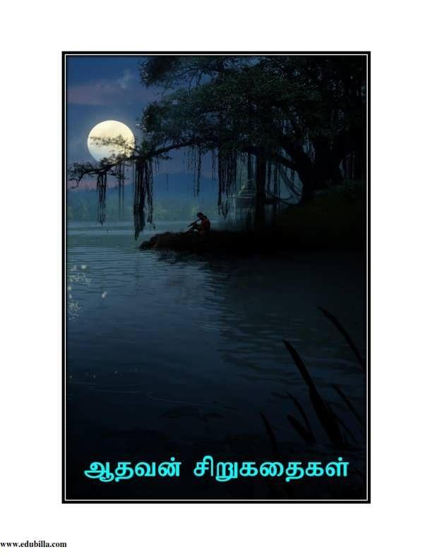 Parthasarathy Indira - AbeBooks