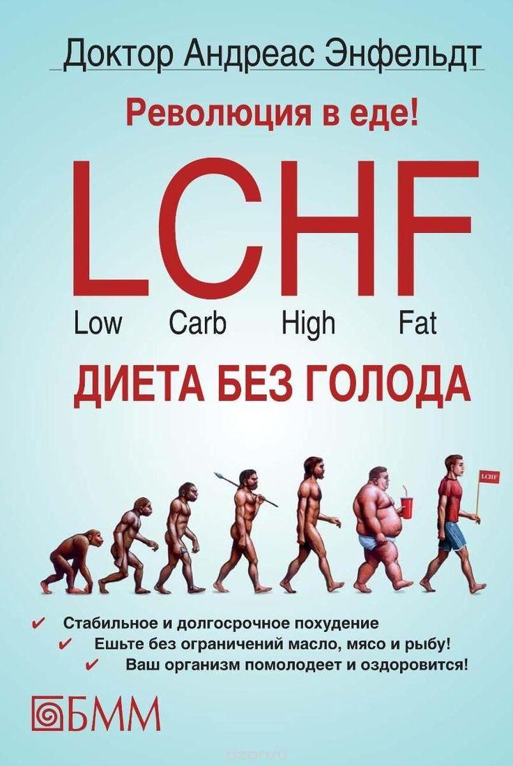 Жировая диета андреаса энфельдта