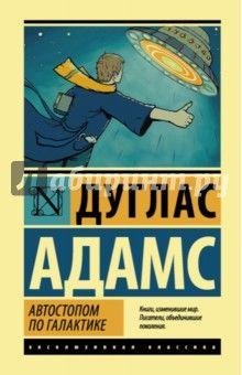 Дуглас Адамс - Автостопом по Галактике. Ресторан У конца Вселенной обложка книги