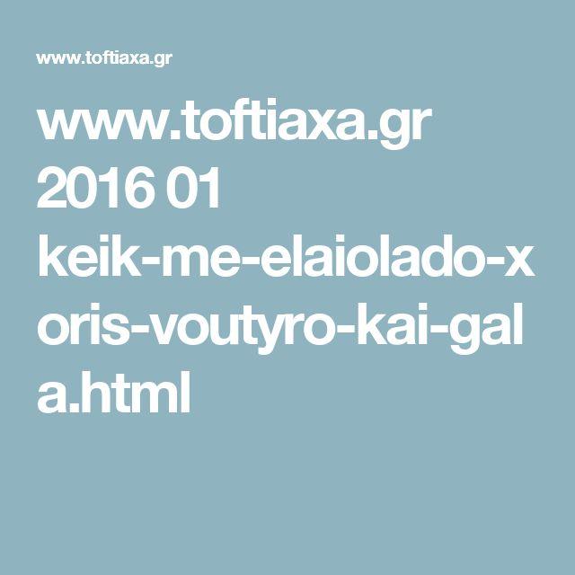 www.toftiaxa.gr 2016 01 keik-me-elaiolado-xoris-voutyro-kai-gala.html
