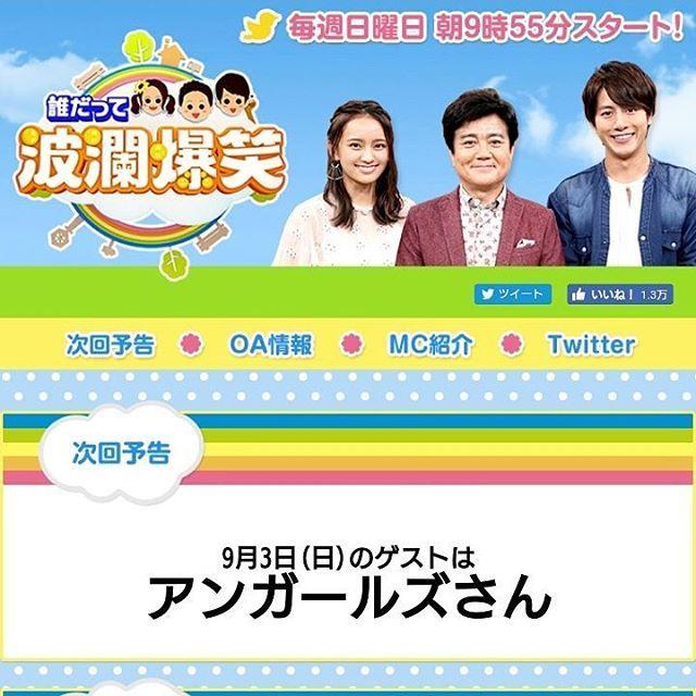 【メディア出演のお知らせ】 2017/9/3(日)日本テレビの「誰だって波瀾爆笑」にハンバーグマニアとしてテレビ出演いたしまーす(^3^)/ 9/3(日) 9:55-11:25  日本テレビ 「誰だって波瀾爆笑」 http://www.ntv.co.jp/haranbakusho/  もしお時間がございましたらご覧いただけると嬉しいです。  ド緊張によるボクの引きつった顔が全国ネットでさらされますw  #ハンバーグ #ハンバーグ王子 #肉 #肉王子 #メディア出演 #テレビ出演 #日本テレビ #誰だって波瀾爆笑 #波瀾爆笑 #アンガールズ #堀尾正明 #岡田結実 #溝端淳平 #ハランさん #マニア #巷のハランさん